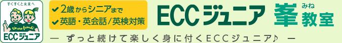 埼玉県 川口・草加エリアの英会話教室