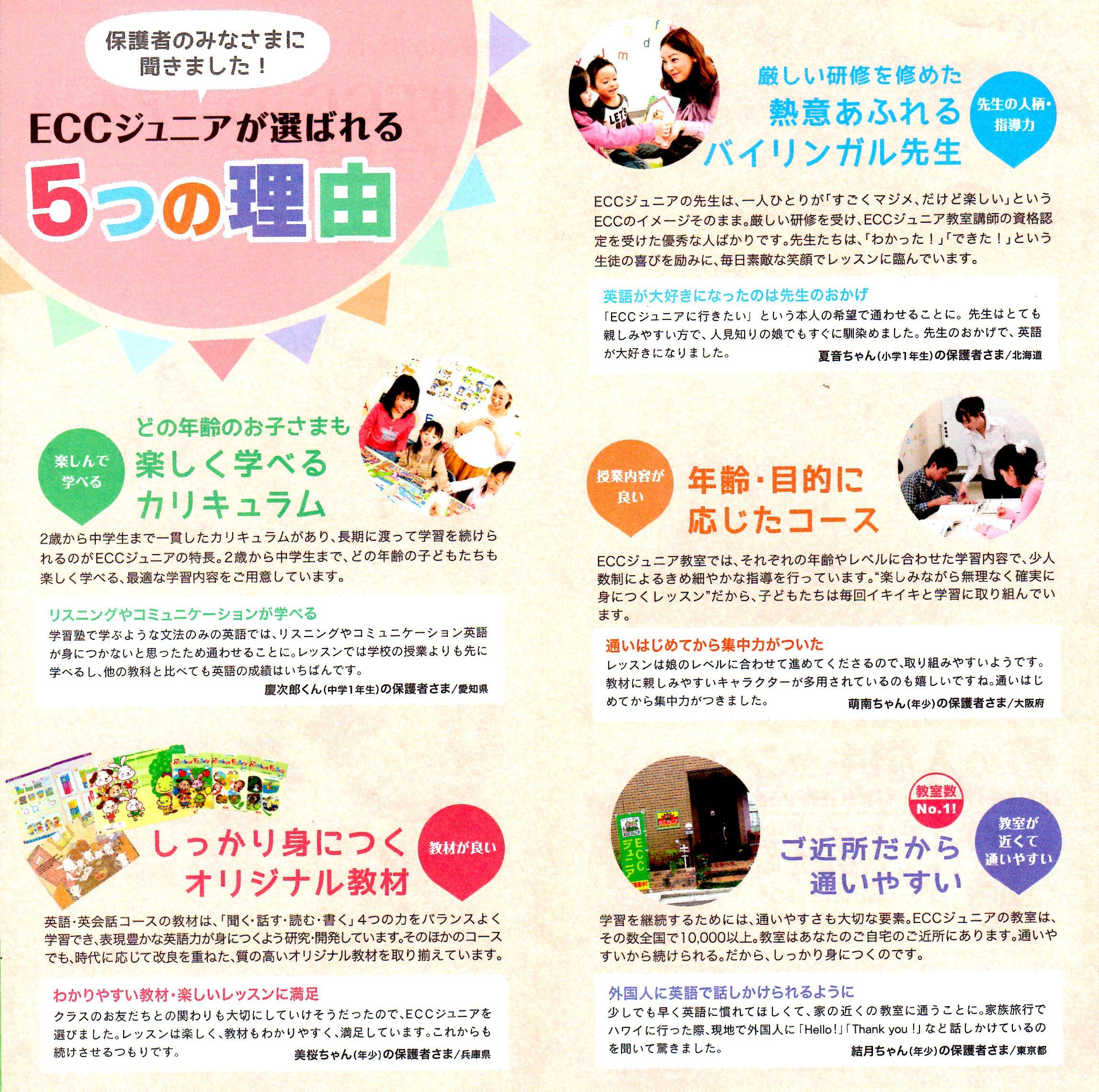 ECCが選ばれる5つの理由