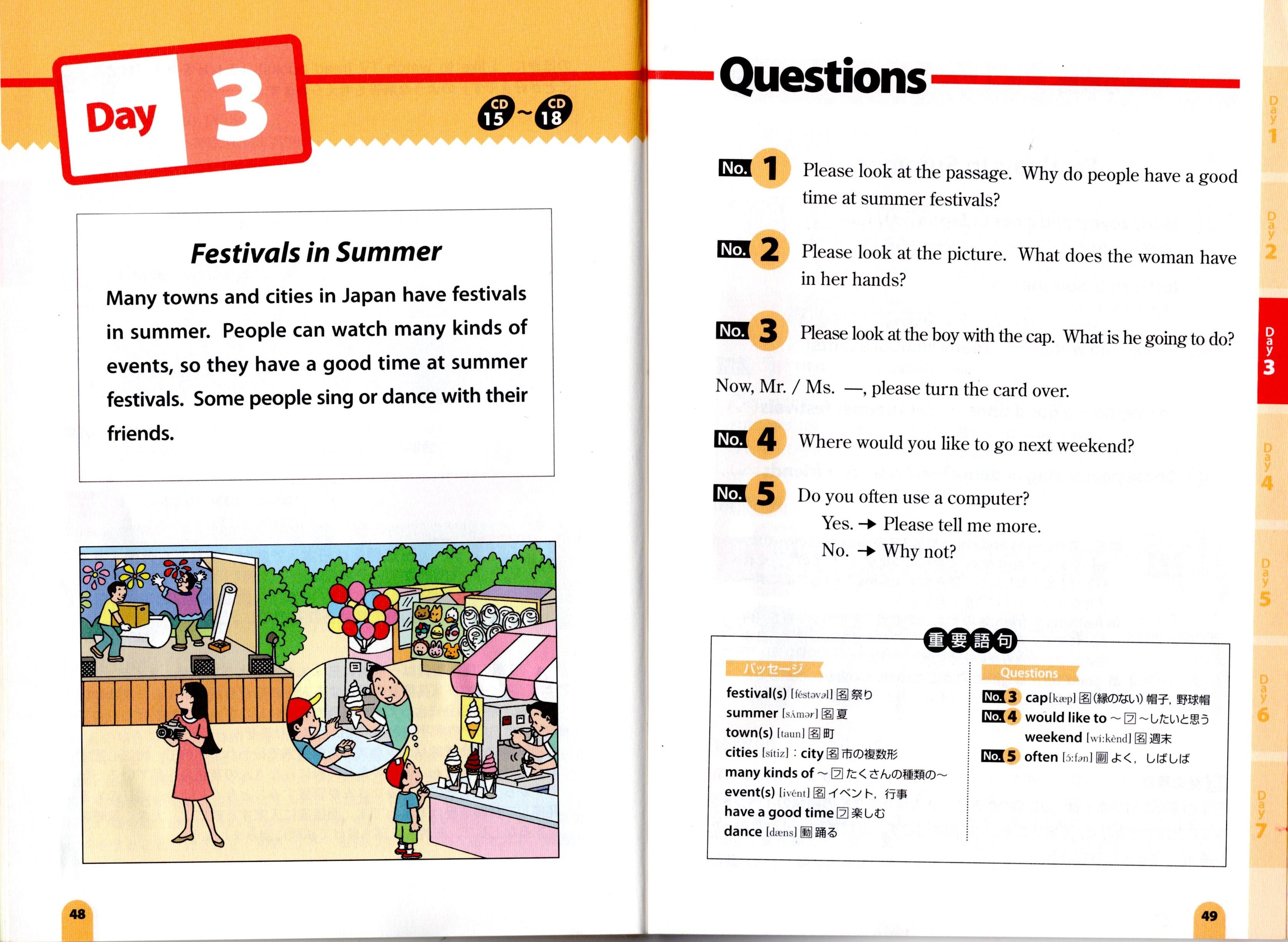 英 検 準 2 級 二 次 試験 過去 問